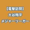 【電撃訪問】大谷翔平