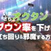 "【Apex Legends】いまさら""オクタン""の使い方|ダウン率を下げる立ち回り"