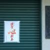 【元旦・初詣】阪神タイガースファンが大集結する場所とは(甲子園球場横)