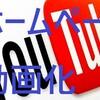 ブログ/HP等を動画化、YouTubeへ投稿しますさらに5つのTwitterで50000人へ3日以内に拡散!