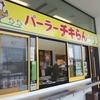 パーラー「チキらん」(羽地の駅)で「羽地鶏そば」 300円