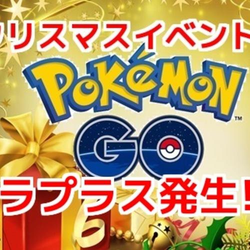 【ポケモンGO 攻略】クリスマスイベントでラプラス発生!?イベント期間と内容まとめ