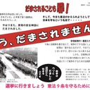 「憲法九条の会・生駒」お知らせ