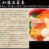 【コスパ★5】丼丸のおすすめメニューは圧倒的に「うおがし丼」か「どんまる丼」です!!(約500円)