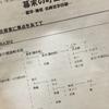 幕末の町田について!!