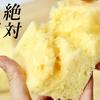 究極のチーズ蒸しパン「ふかふか野郎!!」