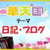 明日の華天テーマは→ 【日記・ブログ】