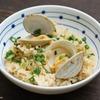 ホンビノス貝の炊き込みご飯のレシピ