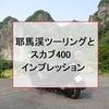 【大分】耶馬渓ツーリングと、スカイウェイブ400(CK43A)インプレッション