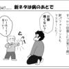 (1コマ0048話)Dr.クラップ