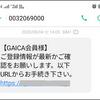 【注意】GAICAから詐欺としか思えないSMSが来たんですが…(追記アリ)