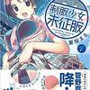 明日9月16日(土曜日)発売のコミックス