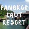 マレーシア パンコール ラウ リゾートへの行き方