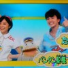 おとうさんといっしょ スタジオ収録(8月分)の参加者を募集!(しめきり8/31)