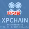 仮想通貨XPが分裂!「XPChain」エアドロップの受け取り方法。