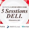 【ネクスト主催勉強会】 5 Sessions DELI. ~ライフイベントに寄り添う企業の5つのお話~
