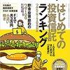 【告知】本日9/27発売、アエラマネー2021秋号に桶井 道が掲載「節約FIRE評論家」