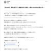 がんばれ IIJ がんばれ MVNO (格安SIM) - 複数デバイスと複数回線の利用者として