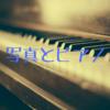 写真とピアノに共通する楽しみ
