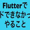Flutterでアプリがビルドできなくなったときにやることまとめ