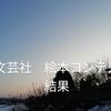 文芸社絵本コンテストの結果発表