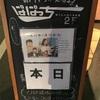 【戸塚LOPOと茅ヶ崎ぱぱっち】