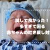 【ママも辛い...】試して良かった!多すぎて困る赤ちゃんの吐き戻し対策集