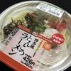 ミニストップ 博多風とんこつラーメン マルタイラーメンの麺使用