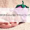 乳児湿疹から起こる赤ちゃんの皮膚トラブルと治療法