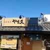 🍜「山形蕎麦 やま久」さん 食べ物屋さん紹介と映画紹介