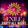 EXILE の新曲 PARTY ALL NIGHT ~STAR OF WISH~ 歌詞