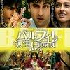 言葉がない作品?インド映画「バルフィ!人生に唄えば」のキャストや感想をご紹介!