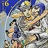 『ジョジョリオン』 6巻