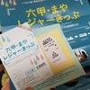 六甲・まやレジャーきっぷで行く神戸への小旅行