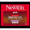 『Newton』の公式iPadアプリが理系書読むのにマジ役立つ