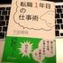 【書評】転職1年目の仕事術/千田琢哉【レビュー】
