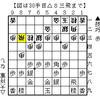 対矢倉左美濃急戦の逆襲~後手の秘策△8三飛編~(2016/11/19)