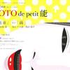 仕舞の実演と解説が楽しかった能『菊慈童』in「KYOTO de petit 能」@京都観世会館 9月10日