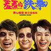 最近の中国・香港・韓国・インド映画