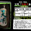 【木曜日の生・にごり・滓酒】天明『中取り参号』【FUKA🍶BORI】