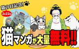 猫の日(2月22日)記念!猫マンガが大量無料!(~3/7)