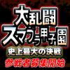 【ガチ勢から初心者まで大歓迎】スマブラ甲子園~史上最大の決戦~参戦者募集開始!