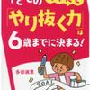 著書『子どものちゃんと「やり抜く力」は6歳までに決まる!』が発売されました