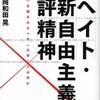『反ヘイト・反新自由主義の批評精神 いま読まれるべき〈文学〉とは何か』(寿郎社)発売および目次の完全版を公開!