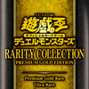 RARITY COLLECTION -PREMIUM GOLD EDITTION- 〜それは祭りか戦争か〜