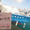 2016最後の旅行 沖縄は小浜島