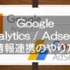 Google AnalyticsとGoogle Adsenseの機能連携!利益などの詳細情報が確認できるようになるよ!広告配信制限理由を知りたかった。。。