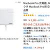 僕が見つけてしまったコスパ最強MacBook充電器 ー 2012年から2015年までのMacBookをお使いの方、必見