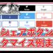 【はてなブログ】自作シェアボタンのカスタマイズ例まとめ | コピペOK!!