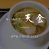 GW旭川旅行記③「らーめんや天金」の正油ラーメンがおいしい!
